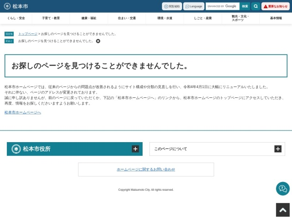 Screenshot of www.city.matsumoto.nagano.jp