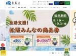 http://www.city.matsusaka.mie.jp/