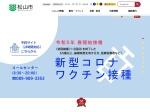 http://www.city.matsuyama.ehime.jp/