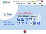 Screenshot of www.city.matsuyama.ehime.jp