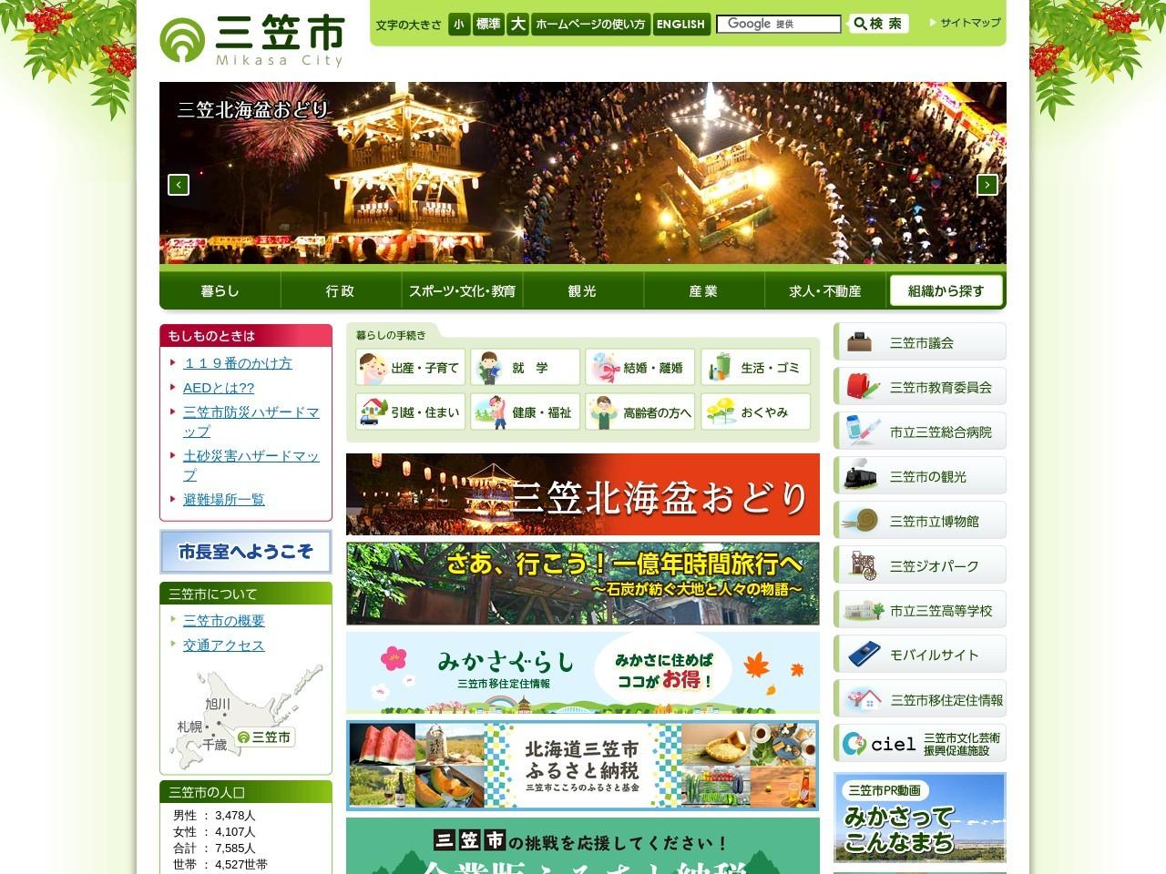 http://www.city.mikasa.hokkaido.jp/hotnews/detail/00001482.html