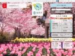 http://www.city.mima.lg.jp/