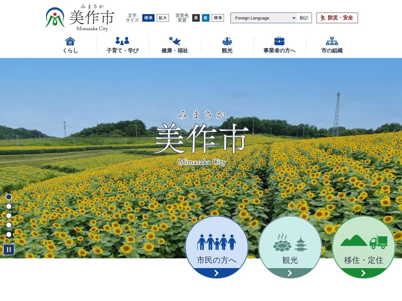 Screenshot of www.city.mimasaka.lg.jp