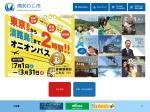 http://www.city.minamiawaji.hyogo.jp/