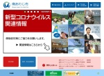 Screenshot of www.city.minamiawaji.hyogo.jp