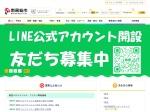 http://www.city.minamiboso.chiba.jp/