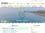 Screenshot of www.city.minamiboso.chiba.jp