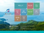 http://www.city.minamisatsuma.lg.jp/