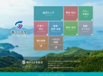 Screenshot of www.city.minamisatsuma.lg.jp