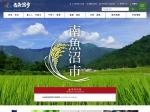 http://www.city.minamiuonuma.niigata.jp/