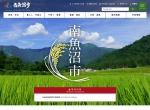 Screenshot of www.city.minamiuonuma.niigata.jp