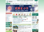 Screenshot of www.city.mitsuke.niigata.jp