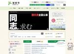 http://www.city.miyawaka.lg.jp/