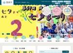 Screenshot of www.city.mobara.chiba.jp