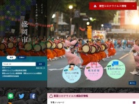 Screenshot of www.city.morioka.iwate.jp