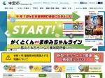 http://www.city.motomiya.lg.jp/