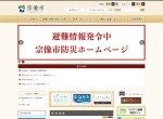 Screenshot of www.city.munakata.lg.jp