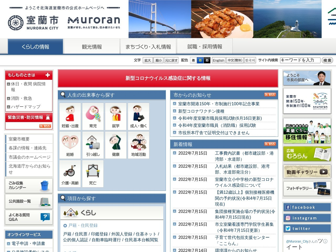 http://www.city.muroran.lg.jp/main/org3300/pcb_houkokukai28.html