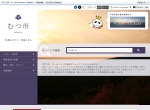 Screenshot of www.city.mutsu.lg.jp