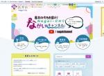 Screenshot of www.city.nagai.yamagata.jp