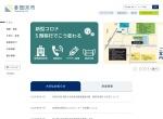 Screenshot of www.city.nagaokakyo.lg.jp