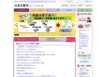 Screenshot of www.city.nagoya.jp