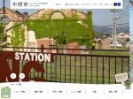 http://www.city.nakama.lg.jp/