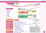 Screenshot of www.city.nanyo.yamagata.jp