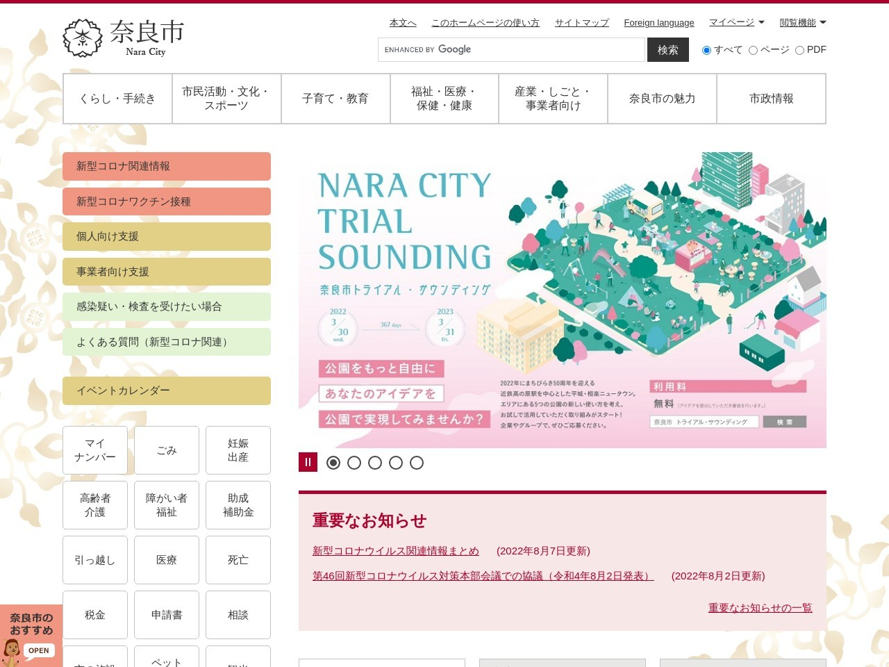 Screenshot of www.city.nara.lg.jp