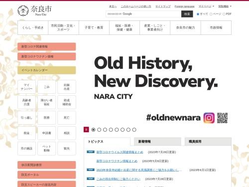 http://www.city.nara.lg.jp/