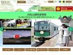 http://www.city.nasukarasuyama.lg.jp/
