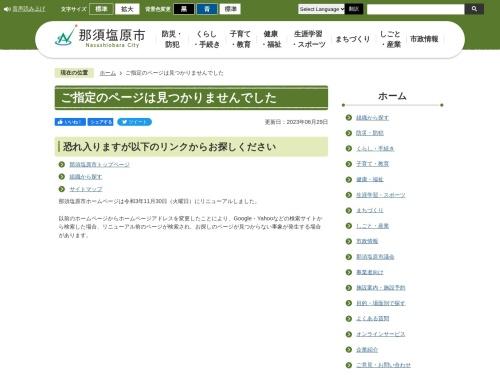 Screenshot of www.city.nasushiobara.lg.jp