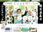 Screenshot of www.city.nasushiobara.lg.jp