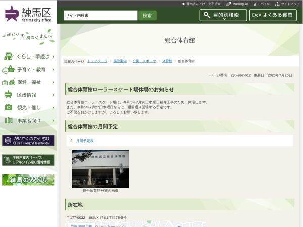 http://www.city.nerima.tokyo.jp/shisetsu/koen/taiku/sogo.html