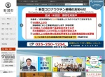 Screenshot of www.city.niigata.lg.jp