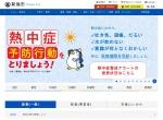 Screenshot of www.city.niigata.lg.jp