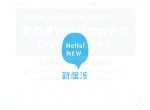 Screenshot of www.city.niihama.lg.jp