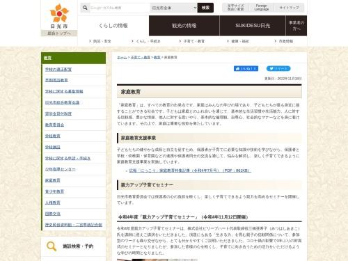 Screenshot of www.city.nikko.lg.jp