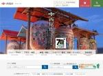 http://www.city.nishio.aichi.jp/