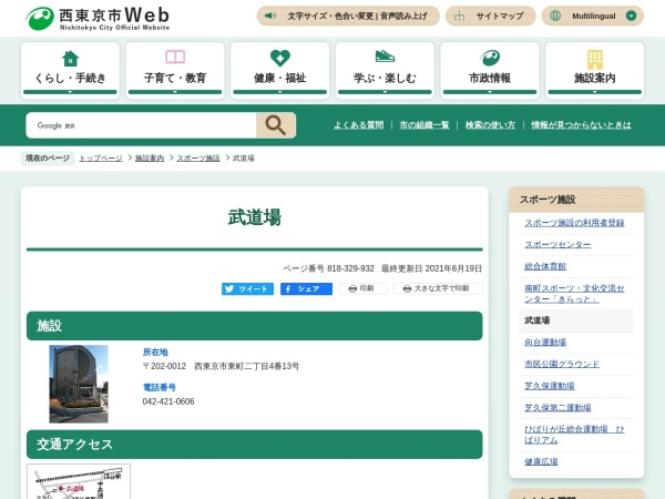 http://www.city.nishitokyo.lg.jp/sisetu/sports/budozyo.html