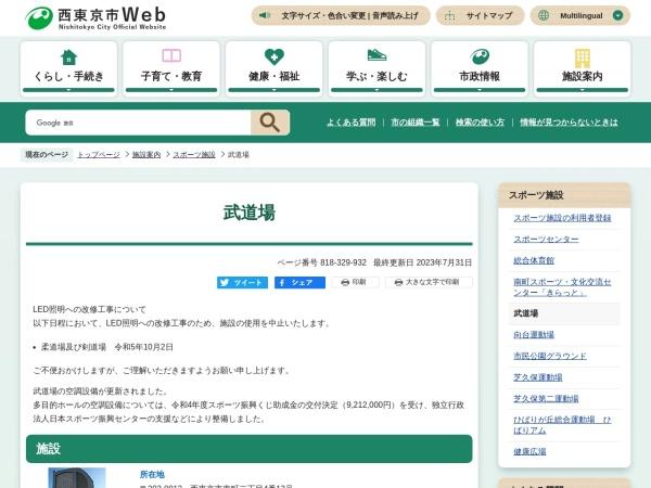 Screenshot of www.city.nishitokyo.lg.jp