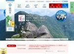 Screenshot of www.city.nobeoka.miyazaki.jp