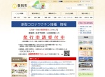 Screenshot of www.city.noboribetsu.lg.jp