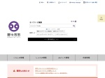 http://www.city.nonoichi.lg.jp/