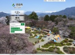 Screenshot of www.city.numata.gunma.jp