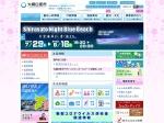 http://www.city.oamishirasato.lg.jp/
