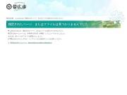 http://www.city.obihiro.hokkaido.jp/tokachiplaza/a600110tokachiplaza.html