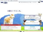 Screenshot of www.city.odate.akita.jp