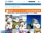 Screenshot of www.city.odawara.kanagawa.jp