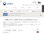 http://www.city.ofunato.iwate.jp/www/toppage/0000000000000/APM03000.html